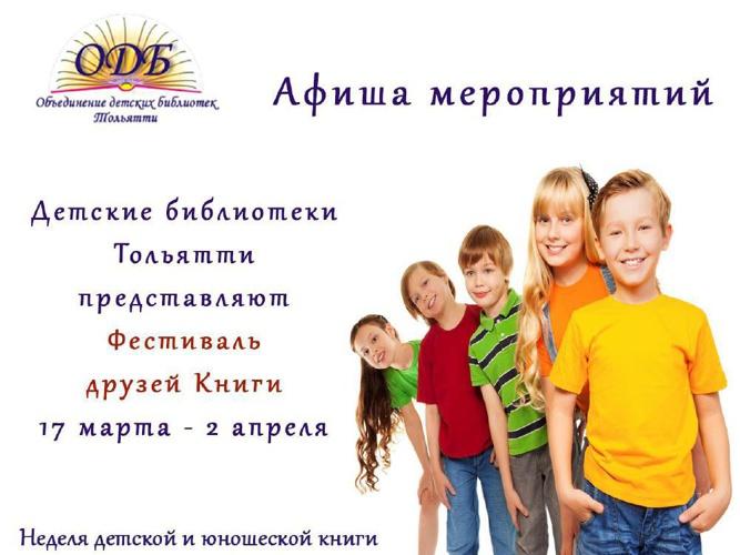 Афиша_Фестиваль друзей книги