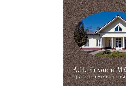Краткий путеводитель. А.П.Чехов и Мелихово
