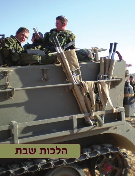 ספר צבא ב לאתר