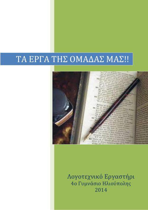 Ενιαίο-βιβλίο