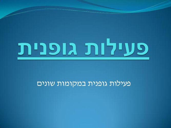 Galit Cohen