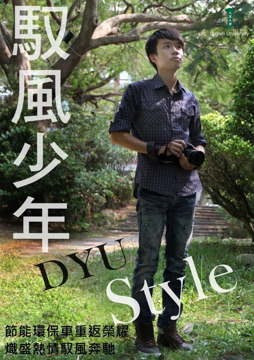 DYU Style-守志