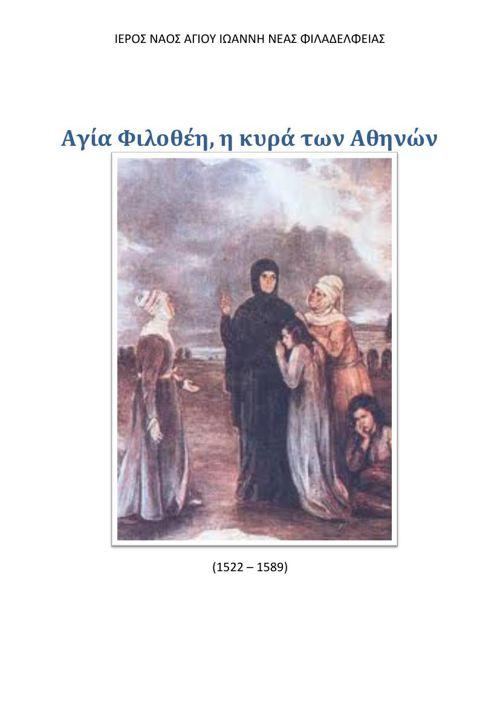 Ι. Ναός Αγ. Ιωάννη Ν. Φ. Αγία  Φιλοθέη, η κυρά των Αθηνών