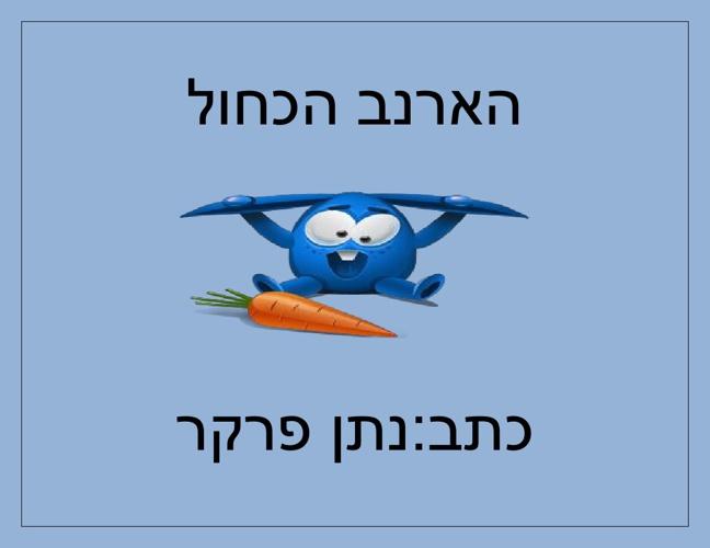 ארנב הכחולNatan