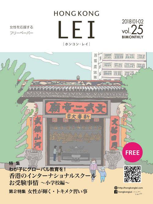 Hong Kong LEI vol.25