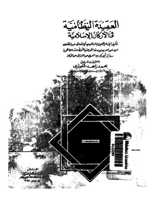 العقيدة النظامية للإمام الجويني
