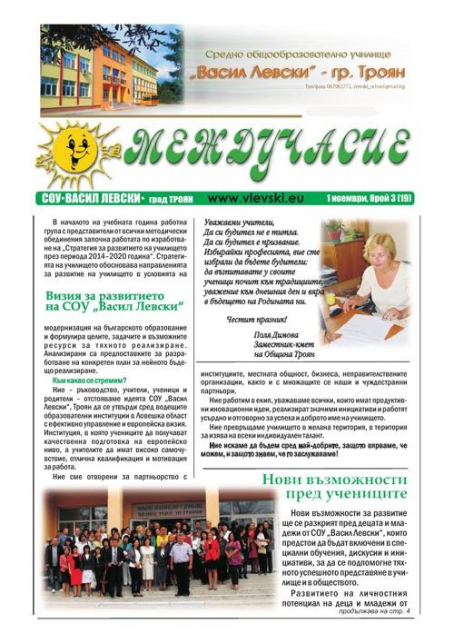 Mezhduchasie-2013-3