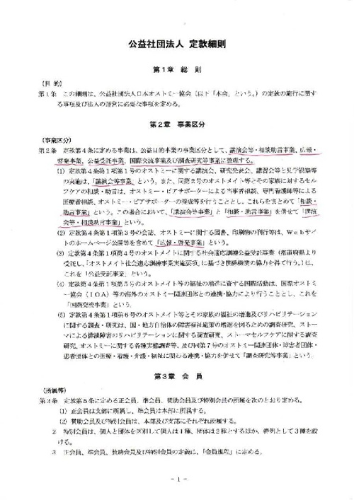 公益社団法人日本オストミー協会定款細則