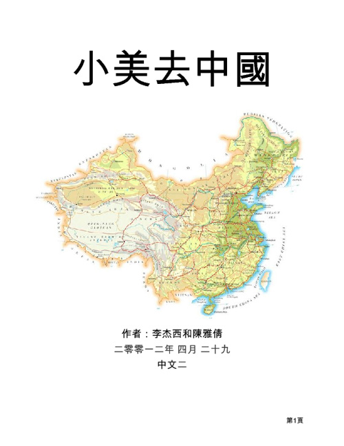 小美去中國