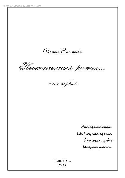 """""""Неоконченный роман..."""" том 1"""
