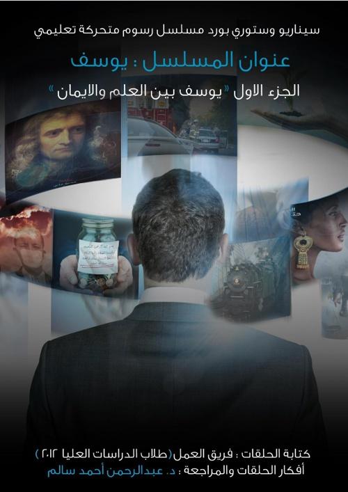 ٍScenario Posters By Ahmed El Dosoky