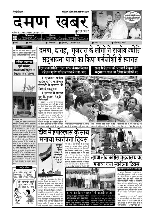 Daman Khabar - 17th August 2012