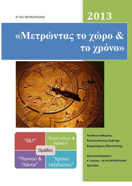 """2013 ΕΚΘΕΣΗ """"ΕΚΤΟΣ ΤΟΠΟΥ & ΧΡΟΝΟΥ"""""""