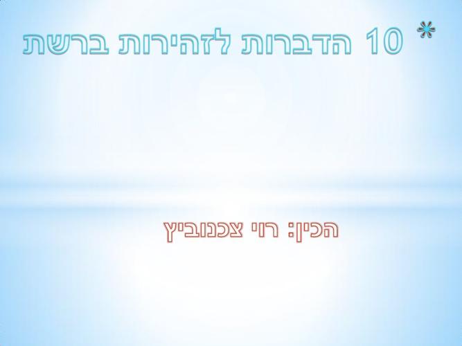 אינטרנט בטוח - רוי צכנוביץ