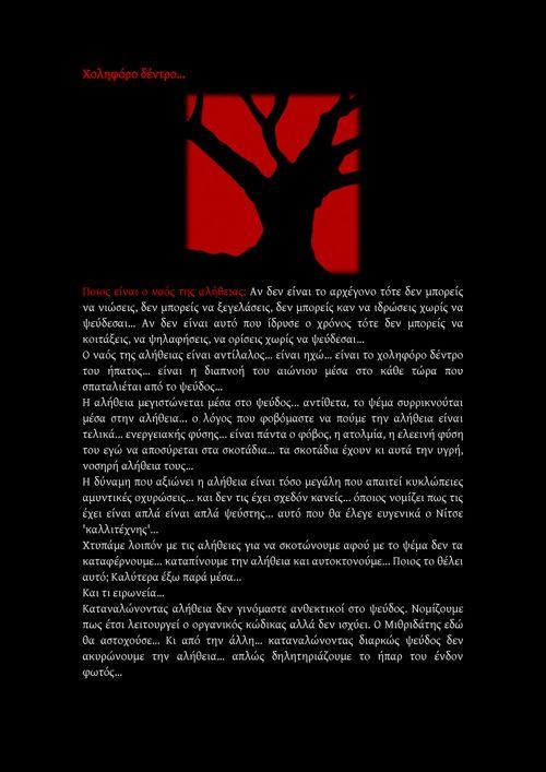 Χοληφόρο δέντρο