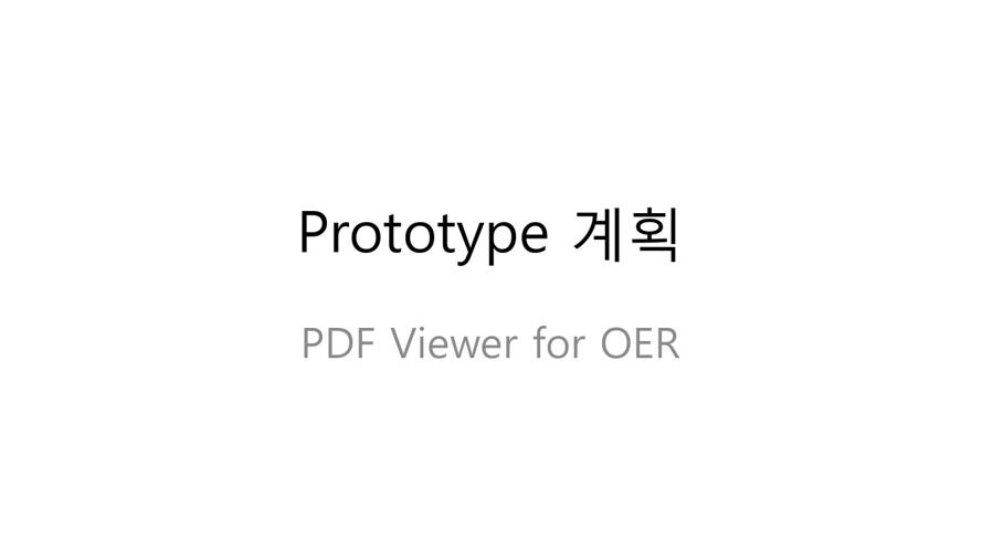 prototype계획_송경희