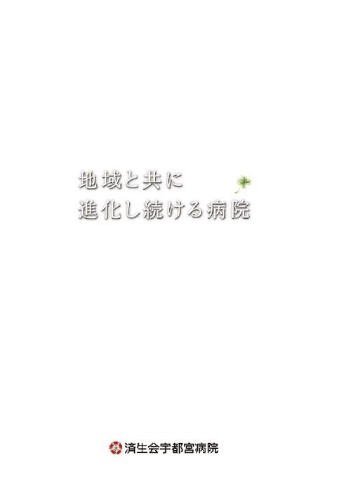 済生会宇都宮病院総合パンフレット