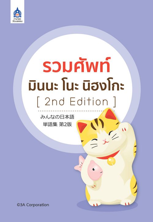 รวมศัพท์ มินนะ โนะ นิฮงโกะ [2nd Edition]