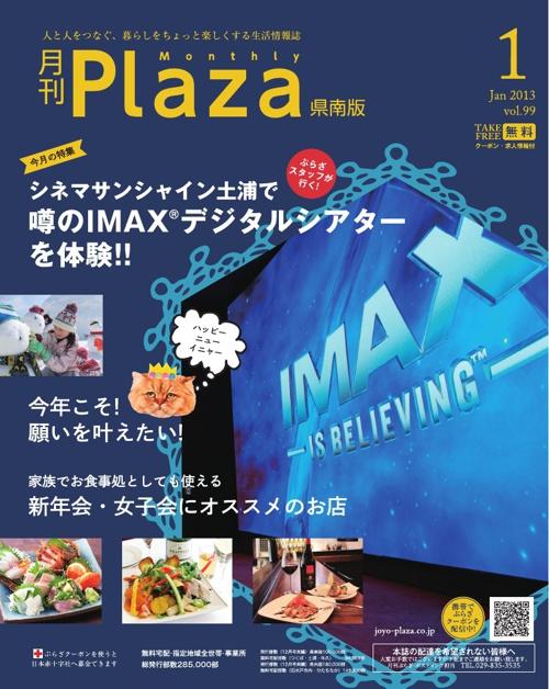 月刊ぷらざ県南版1月号