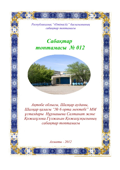 Топтама № 12
