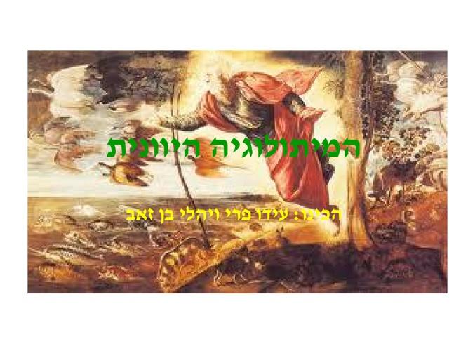 מיתולוגיה יוונית עידו ויהלי