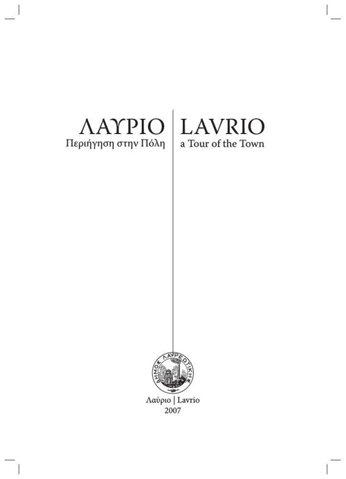 Λαύριο, Περιήγηση στην πόλη/Lavrio, a Tour of the town