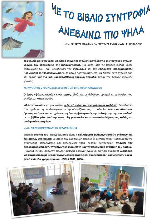 Φιλαναγνωσία! πρόγραμμα, στόχοι και πρακτικές