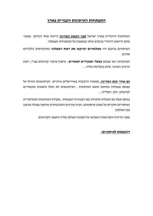 Copy of התפתחות העיתונות העברית בארץ
