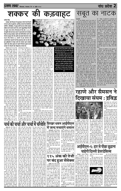 दमन खबर  -  १६ अप्रैल २०१३
