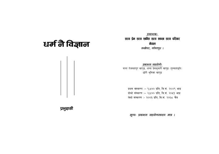 Dharma-Nai-Bigyan