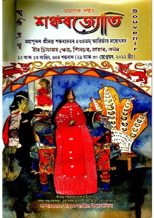 Silchar Sankarjyoti Souvenir Part 1