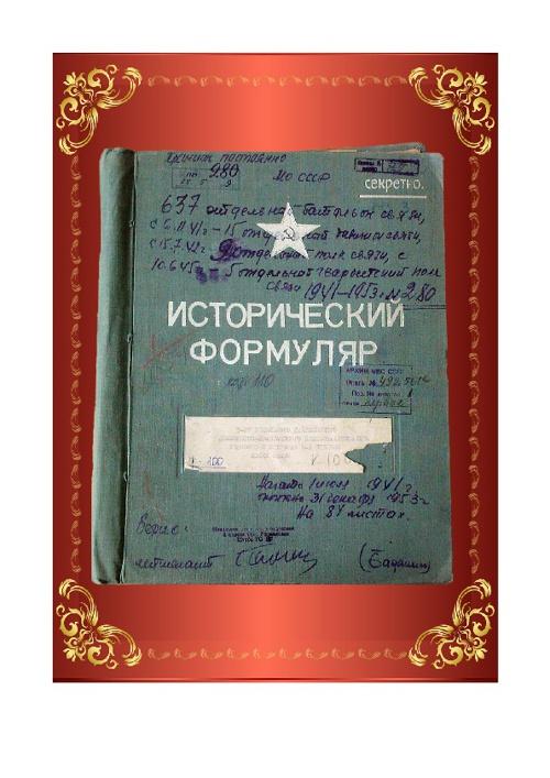Исторический формуляр полка