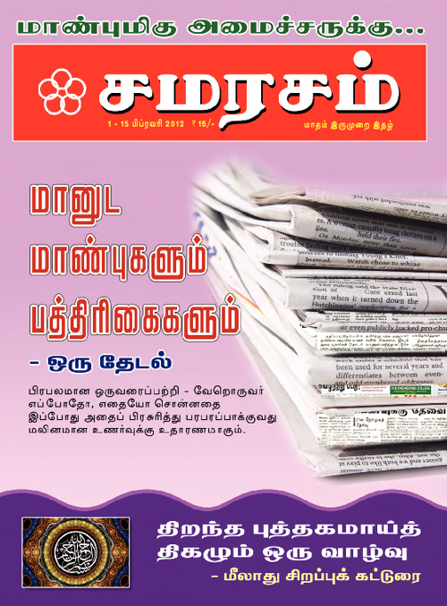 Samarasam 01-15 Feb 2012