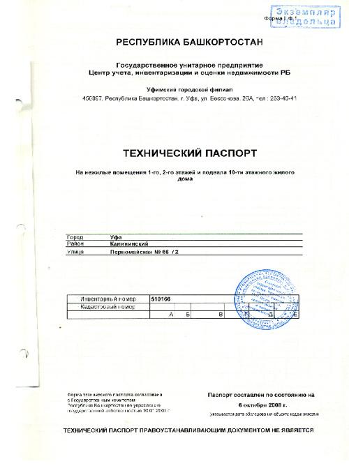 """Техпаспорт ФОК """"Адонис"""""""