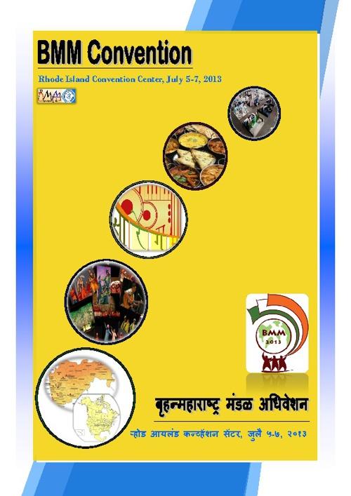 BMM 2013 Brochure