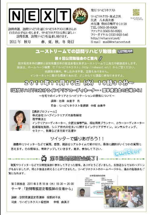 Copy of NEXT 新聞