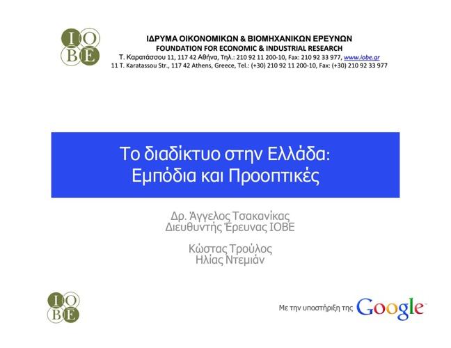 Το διαδίκτυο στην Ελλάδα: Εμπόδια και Προοπτικές