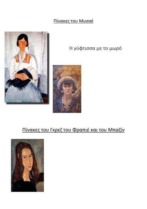 Οι Γάλλοι ρομαντικοί ζωγράφοι και η κυρία Νίτσα