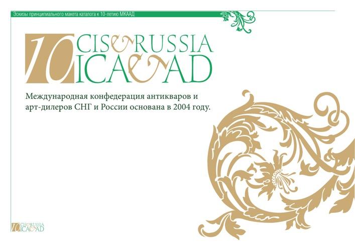 Presentation ICAAD1