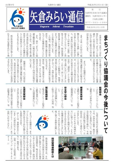 10月号矢倉みらい通信(印刷用)