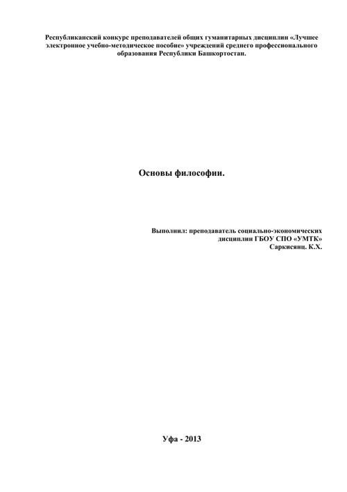 Саркисянц К.Х_Основы философии