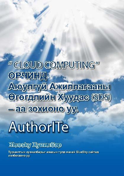 AITE_Mongolian
