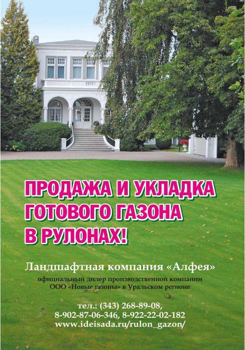 """Буклет """"Рулонный газон"""""""