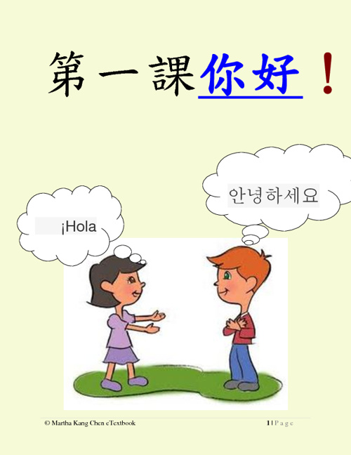 Chinese 1 Lesson 1 eText