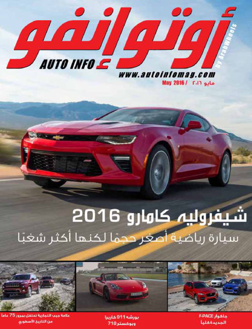 Autoinfo May 2016