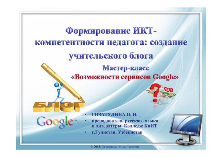 Мастер-класс_Создание блога._Формирование ИКТ компетенции..