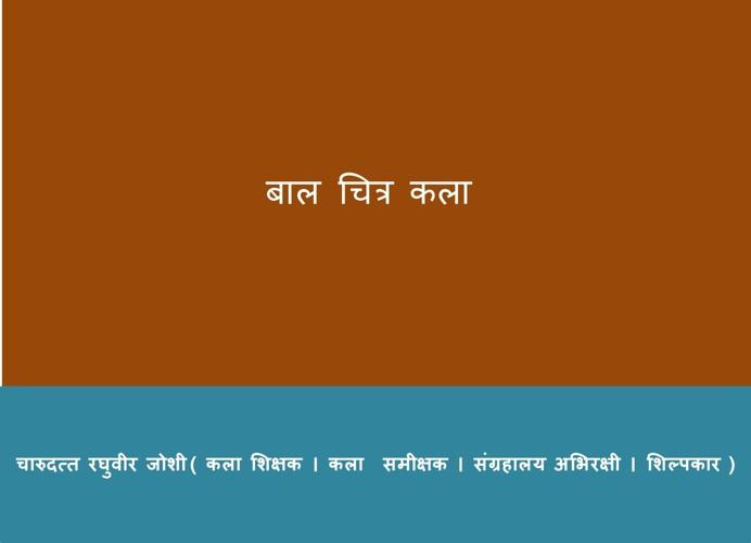 Child Art   Academic Publication by Charudutta R Joshi