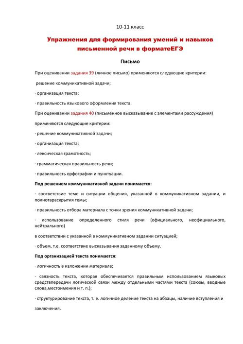 Writing_10-11
