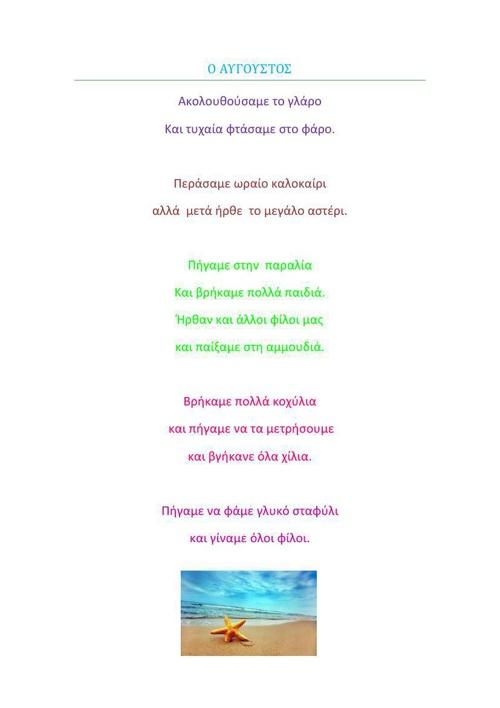"""Ποίημα: """"Ο Αύγουστος"""" (Δ΄1)"""