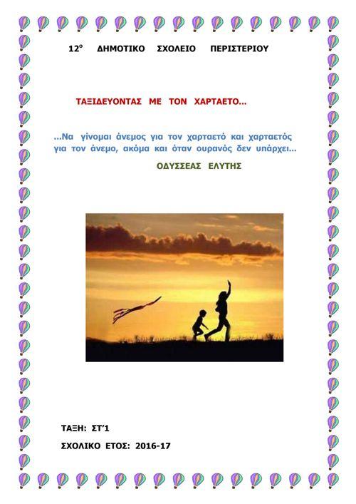 12ο      ΔΗΜΟΤΙΚΟ     ΣΧΟΛΕΙΟ      ΠΕΡΙΣΤΕΡΙΟΥ